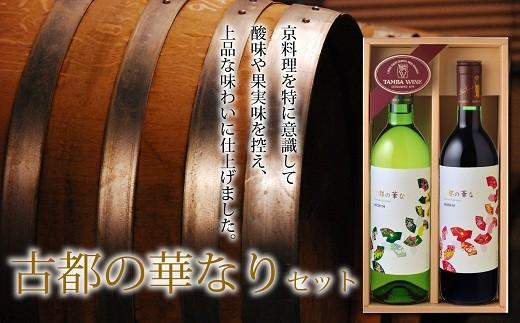 京料理を意識した上品な味わい 丹波ワイン「古都の華なり」セット  [012SA003]