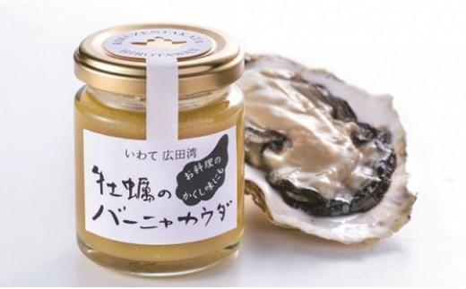 広田湾漁協からお届け!牡蠣のバーニャカウダ