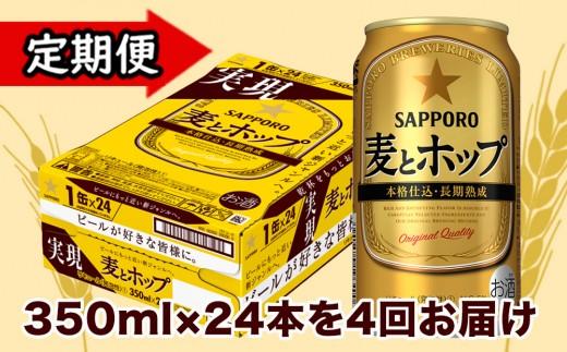 地元名取生産 麦とホップ 350ml 24缶 を 4回お届け