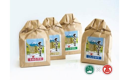 【30-E1】大山山麓米食べ比べセット 3kg×4種(大山ブランド会)