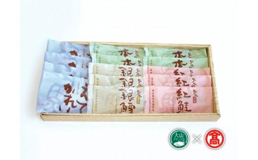 【30-B4】氷温熟成 うま味干し・うま味漬け詰合せ14切(大山ブランド会)