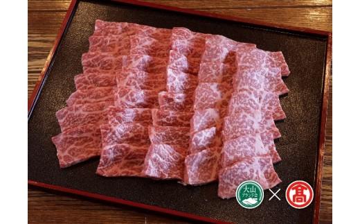 【30-C4】大山黒牛モモ焼肉用(大山ブランド会)
