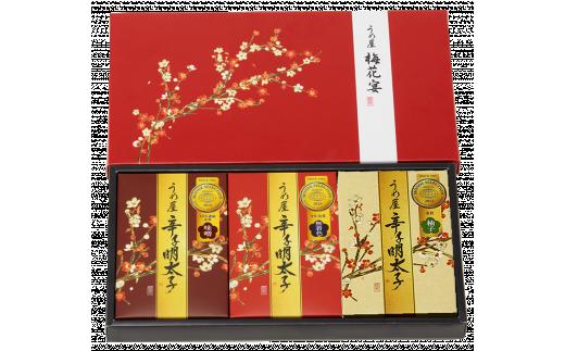 M1511_モンドセレクション金賞受賞人気の三種詰合せ梅花宴金賞3味セット