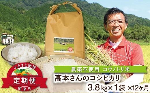 K-5【定期便】高本さんちのコウノトリ育む農法(農薬不使用)のお米 3.8kg(年12回)【発送は2020年1月から】