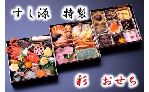 77-01 すし源特製 彩おせち