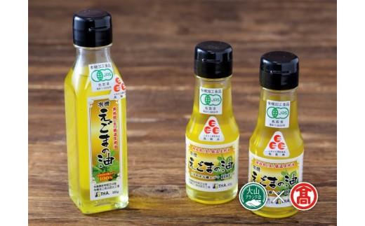 【25-g1】鳥取県日野町産 有機えごま油(大山ブランド会)