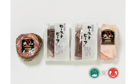 【30-A3】大山ハム詰合せF(大山ブランド会)