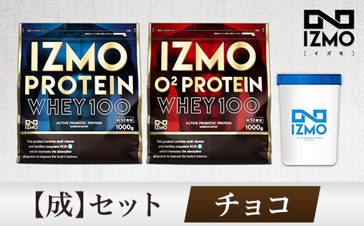 IZMOプロテイン【成】セット(チョコ)