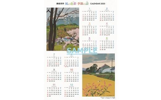 有島記念館オリジナル 藤倉英幸風景画カレンダー(2020年)