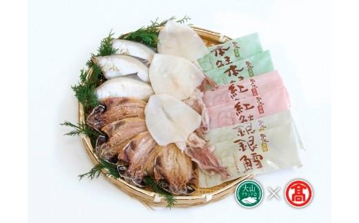 【30-B2】氷温熟成 干物&西京漬けセット(大山ブランド会)