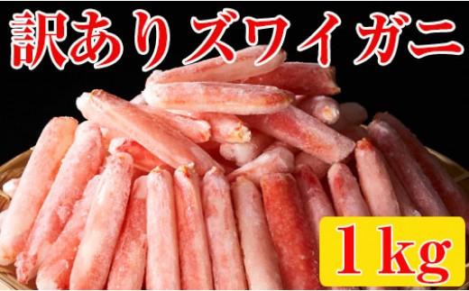 ボイルずわいがに棒肉(訳あり1.0kg)