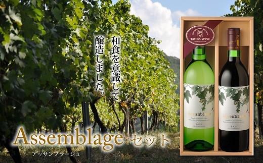 和食を意識して醸造 丹波ワイン「アッサンブラージュ」セット [012SA001]