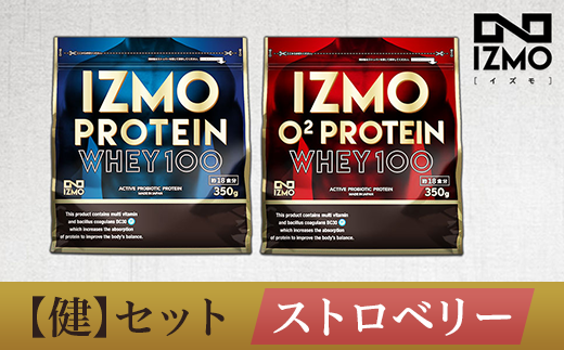 IZMOプロテイン【健】セット(ストロベリー)