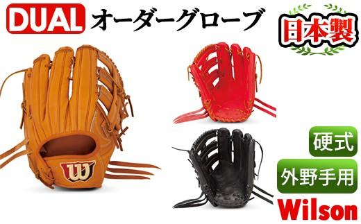 Wilson硬式オーダーグローブ DUAL 外野手用