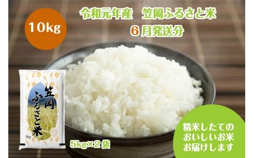 R1-10 2019年産「笠岡ふるさと米」10kg(6月)