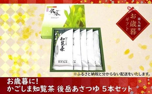 064-07 【お歳暮に】かごしま知覧茶 後岳あさつゆ5本セット
