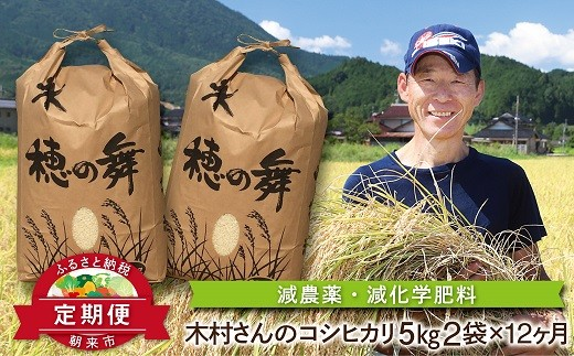 L-3 定期便 木村さんのコシヒカリ 10kg×12か月【発送は2020年1月から】