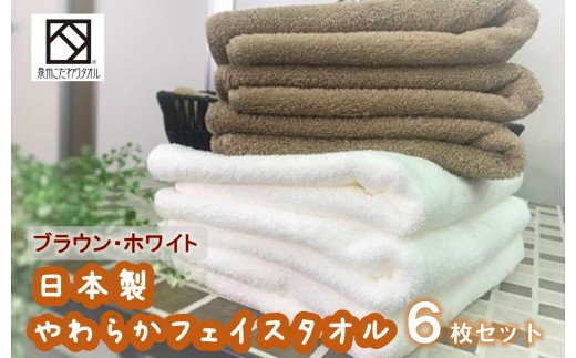 B0060.【日本製】ito美人フェイスタオル6枚セット(ブラウン・オフホワイト)