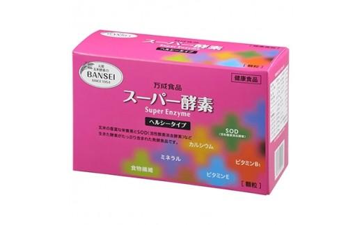 スーパー酵素ヘルシータイプ90包・顆粒 酵素サプリメント SOD【1041735】