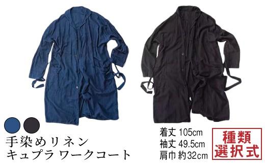 BB-1901-01 手染めリネンキュプラワークコート(選べる2色)