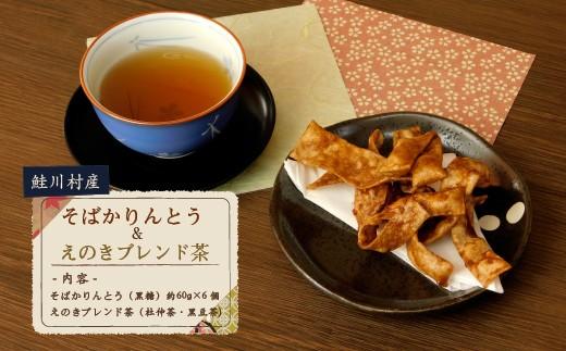 鮭川村産 そばかりんとう&えのきブレンド茶