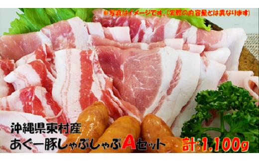 【沖縄県東村】北斗農場産!あぐ~豚しゃぶしゃぶAセット (計:1,100g)