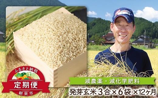 K-7 定期便 木村さんの炊飯器で発芽する発芽玄米 3合×6袋×12か月【発送は2020年1月から】