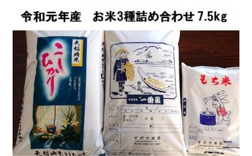 D1230【令和元年産】境町産のお米3種詰め合わせ7.5kg「コシヒカリ3kg&一番星3kg&ヒメノモチ1.5kg」