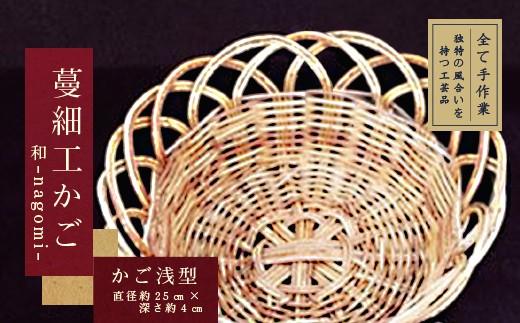 あけび蔓細工・和ーnagomiー(かご浅型)