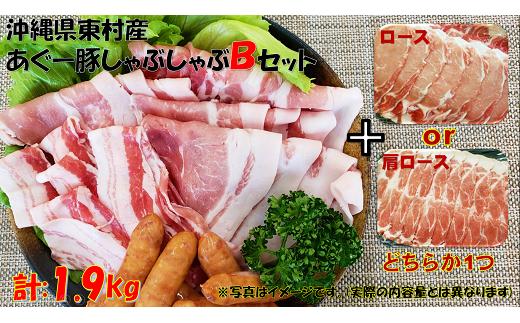 【沖縄県東村】北斗農場産!あぐ~豚しゃぶしゃぶBセット (計:1.9kg)