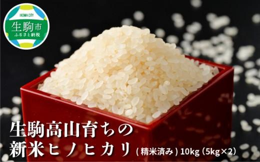 生駒高山育ちの新米ヒノヒカリ10kg(5kg×2)(生産者 上武猛)