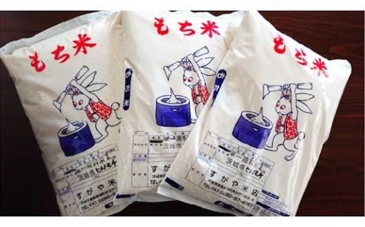 D1231【令和元年産】境町産もち米「ヒメノモチ」4.5kg(120セット限定)