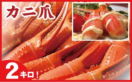 CB-07005 ボイル紅ずわいがに爪1kg×2P