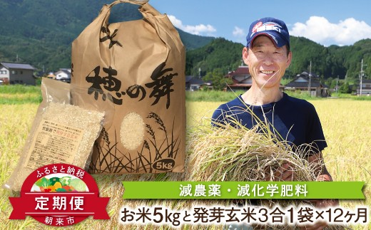 K-6 定期便 木村さんのコシヒカリ5㎏と発芽玄米3合セット(12か月)【発送は2020年1月から】