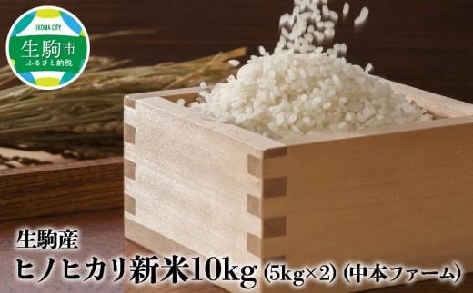 生駒産ヒノヒカリ新米10kg(5kg×2)(中本ファーム)