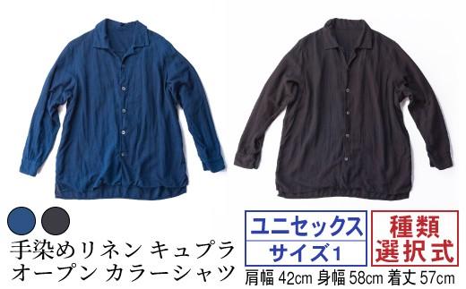 AN-1903-01 手染めリネンキュプラオープンカラーシャツ サイズ1(選べる2色)