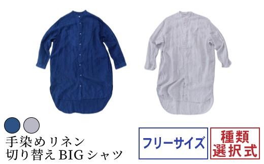 AO-1910-01 手染めリネン切替BIGシャツ(選べる2色)