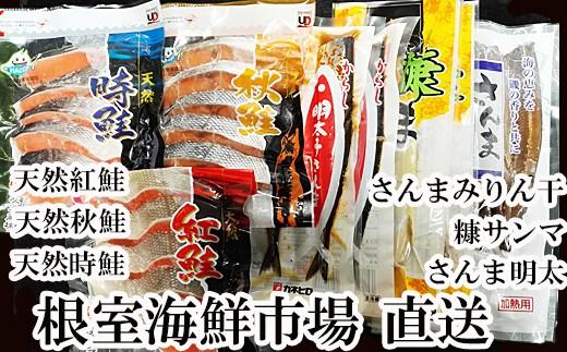 CA-11099 紅鮭・時鮭・秋鮭切身各5切、さんま3種セット