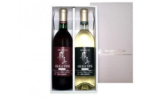 No.125 飛鳥ワインセット(プレミア) / お酒 赤ワイン 白ワイン 大阪府 特産
