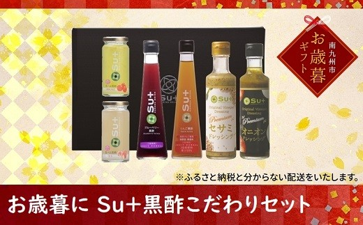 014-06 【お歳暮に】Su+黒酢こだわりセット