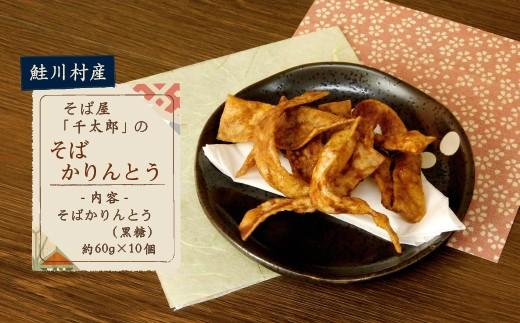 鮭川村産 そば屋「千太郎」のそばかりんとう