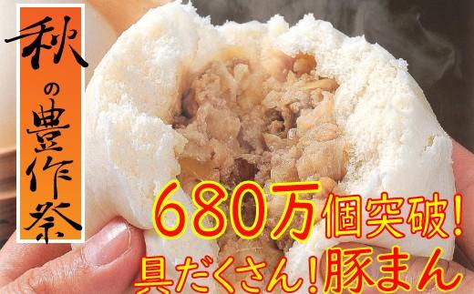 <秋の豊作祭>ブランド豚を使った本格飲茶!豚まん・肉しゅうまいセット(大) Qak-16