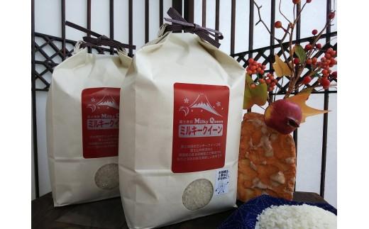 【令和元年度新米】富士吉田産ミルキークイーン 2.3kg×2袋