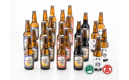 【45-X4】大山Gビール飲み比べセットF(大山ブランド会)