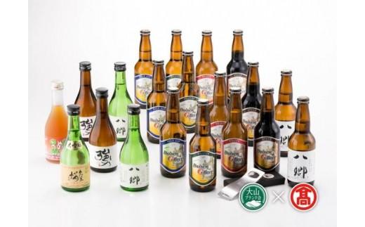 【45-X5】大山Gビール・地酒・梅酒セットF 栓抜き付(大山ブランド会)