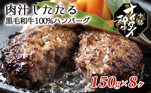 [015-N01]十勝ナイタイ和牛 100%ハンバーグ<150g×8ヶ>