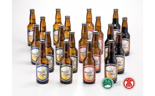 【35-X2】大山Gビール飲み比べセットF(大山ブランド会)