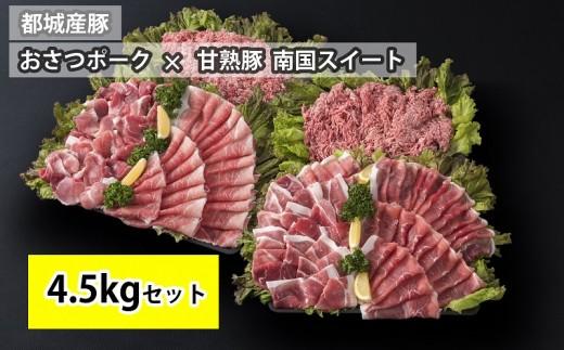 AC-1403_都城産豚「おさつポーク」・「甘熟豚 南国スイート」4.5kgセット