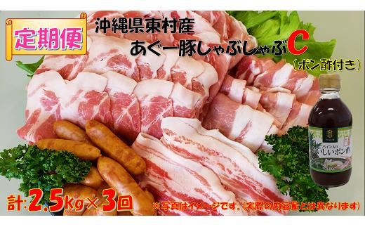 【定期便】沖縄県東村あぐ~豚しゃぶしゃぶC(計2.5kg×3回)