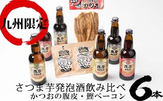 BB-59 【九州限定】さつま芋発砲酒飲み比べ6本・かつおの腹皮・鰹ベーコンセット 鹿児島県 枕崎市